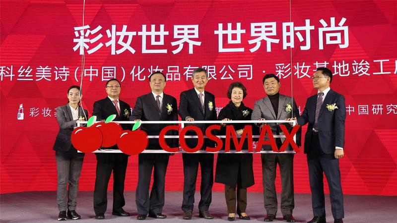 Cosmax-xay-dung-nha-may-200tr-san-pham-tai-trung-quoc